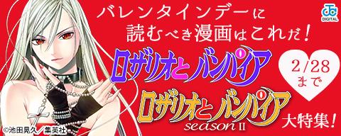 バレンタインデーに読むべき漫画はこれだ!『ロザリオとバンパイア』『ロザリオとバンパイア season II』大特集!