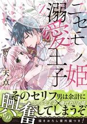 乙女ドルチェ・コミックス2月新刊試し読み増量キャンペーン