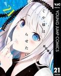 【YJC新刊発売日!】2月も超豪華タイトル一斉リリース!無料試読を今すぐチェック!