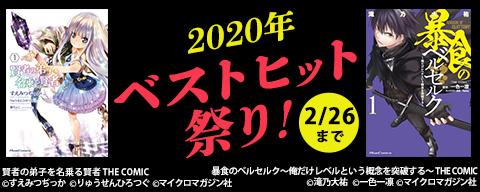 2020年 ベストヒット祭り!