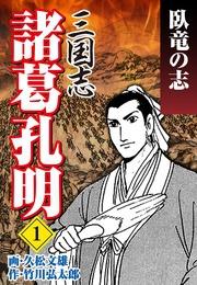 『三国志』など歴史コミック無料&割引キャンペーン