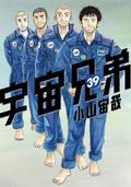 『宇宙兄弟』新刊記念!読むと勇気をもらえるマンガ特集