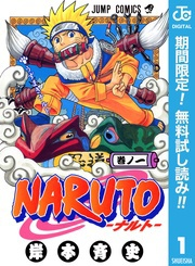 関連作品をまとめて無料開放!NARUTO & BORUTO 2大忍者マンガ大特集!