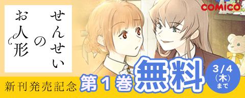 【comico】『せんせいのお人形』新刊発売記念キャンペーン