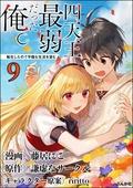 転生人生イージーです!?「BKコミックス」新刊フェア 無料&5円など