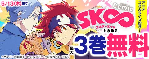 アニメ「SK∞ エスケーエイト」のコミカライズ作品配信記念キャンペーン