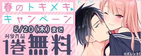 【ズレット!】春のトキメキ無料キャンペーン
