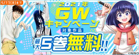 【NINO】2021年GWキャンペー