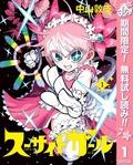 春マン!!2021 『スーサイドガール』好評配信中!!魔法少女マンガキャンペーン!!