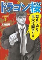 『ドラゴン桜』ドラマ放送記念!読めば人生変わるかも特集