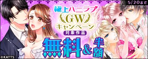 GW限定!!極上ハニラブ人気作品キャンペーン