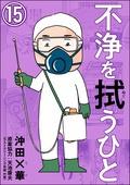 生きた証をたどります…「不浄を拭うひと」comic タント新刊フェア 無料&5円など