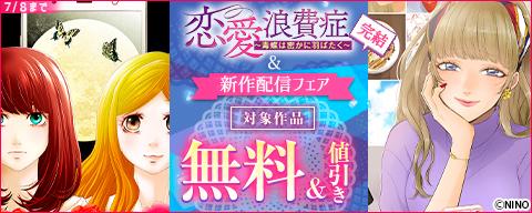 【NINO】『恋愛浪費症』完結&『SNSシリーズ』新刊配信記念フェア