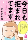 7/17漫画の日記念!「今日も拒まれてます」新刊フェア