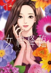 LINEコミックス「女神降臨」新刊配信キャンペーン