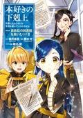 「本好きの下剋上」コミック新刊配信記念!女性向け人気作品キャンペーン!