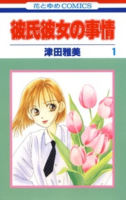 白泉社文庫&愛蔵版フェア 第5期