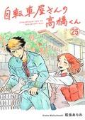 自転車屋さんの高橋くん 分冊版新刊配信記念