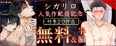シガリロ人気作配信記念!20作品無料&半額フェア