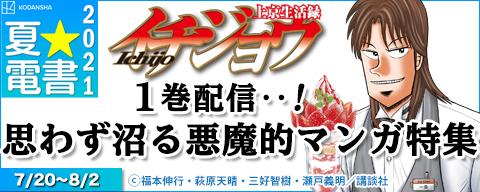 【夏☆電書2021】『上京生活録イチジョウ』1巻配信‥! 思わず沼る悪魔的マンガ特集