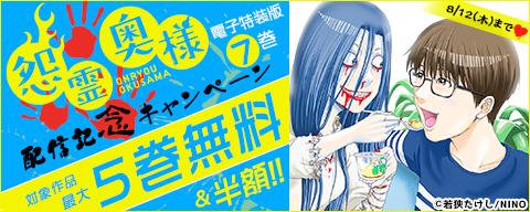 【NINO】『怨霊奥様』特装版配信記念キャンペーン