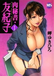 メンズ宣言 『肉秘書・友紀子』など サマーフェア第一弾