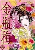 美しい悪女たち❤︎「まんがグリム童話 金瓶梅」新刊フェア