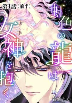 虹色の龍は女神を抱く【単話版】