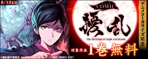 『コミック擾乱THE PRINCESS OF SNOW AND BLOOD』アニメコミカライズ記念フェア