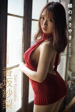 蝶のささやき 香坂紗梨【グラビア写真集】