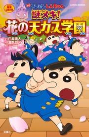 『映画クレヨンしんちゃん 謎メキ!花の天カス学園』公開記念