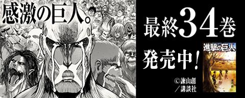 進撃の巨人 最終34巻配信!