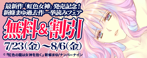 最新作「虹色女神」発売記念!新條まゆ過去作一挙読みフェア
