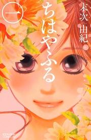 【夏☆電書2021】2000年代ベストヒット少女マンガ<イッキ読み>