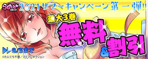 らめぇコミック2021サマーキャンペーン第一弾!!最大3巻無料&パック割最大60%OFF!!