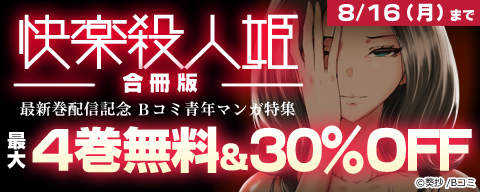 「快楽殺人姫【合冊版】」最新巻配信記念 Bコミ青年マンガ特集