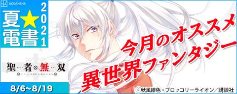 【夏☆電書2021】今月のオススメ異世界ファンタジー
