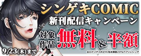 シンゲキCOMIC新刊配信キャンペーン 対象作品無料&半額