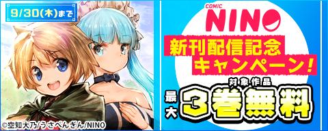 新刊配信記念 最大3巻無料キャンペーン