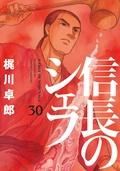 『信長のシェフ』30巻配信記念キャンペーン