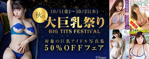 秋の大巨乳祭り 写真集50%OFFフェア