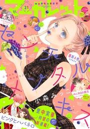 マ―ガレット21号発売記念キャンペーン