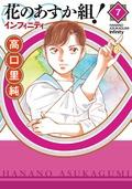 3か月連続刊行第1弾!『花のあすか組!』シリーズおさらい特集