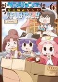 新刊入荷!リュウコミックス異世界フェア