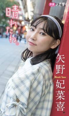 【デジタル限定】矢野妃菜喜フォトブック「晴れたね。」