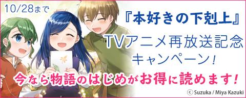 「本好きの下剋上」 TVアニメ再放送記念キャンペーン!