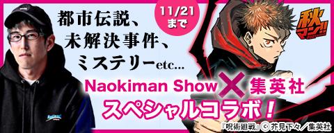 都市伝説、未解決事件、ミステリーetc... Naokiman Show×集英社 スペシャルコラボ!