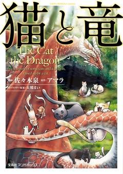 【期間限定 無料お試し版】猫と竜