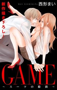 【期間限定 無料お試し版】Love Jossie GAME~スーツの隙間~