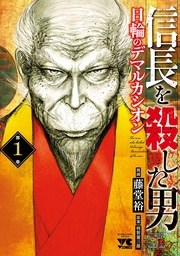 注目の新章!「信長を殺した男~日輪のデマルカシオン~」第1巻発売記念フェア